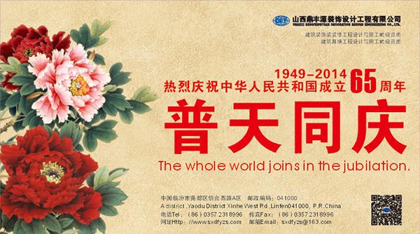 庆祝中华人民共和国成立65周年