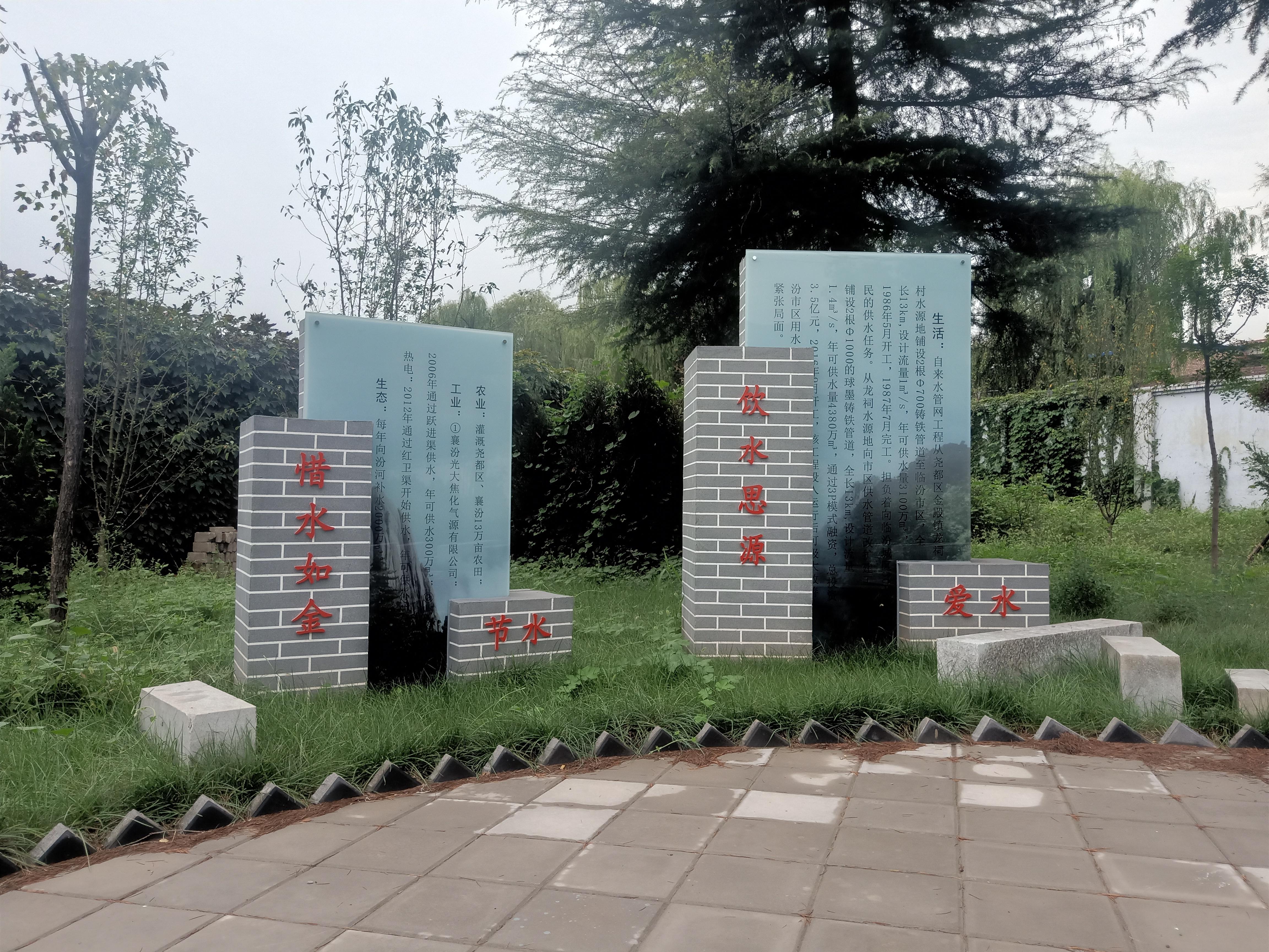 临汾市龙子祠水生态水文化展区
